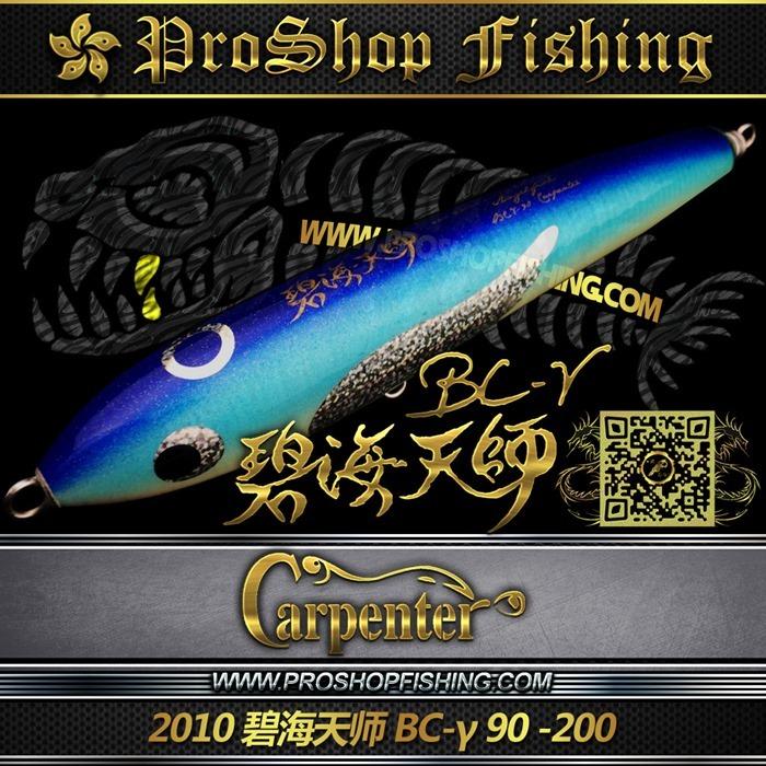 carpenter 2010 碧海天师 BC-γ 90 -20.5