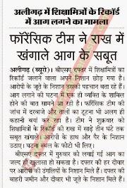 अलीगढ़ में शिक्षामित्रों के रिकॉर्ड में आग लगने का मामला : फॉरेंसिक टीम ने राख में खंगाले आग के सबूत-