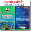 ยาแคปซูล แท็กก้า (TAXKA CAPSULE)