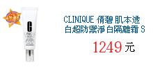 CLINIQUE 倩碧 肌本透白超防禦淨白隔離霜 SPF40/PA+++(30ml)