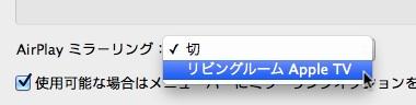 AirPlayミラーリング.jpg