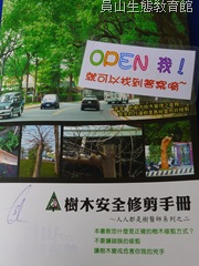 保育小學堂_第13期主題書籍20121019