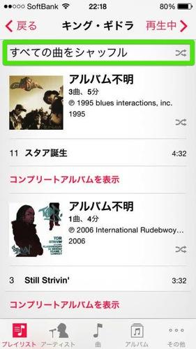 Ios7 music genre shuffle
