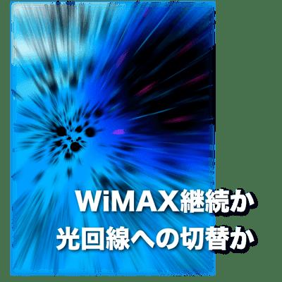 Wimax headline img