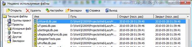 Delphi: Недавно используемые файлы