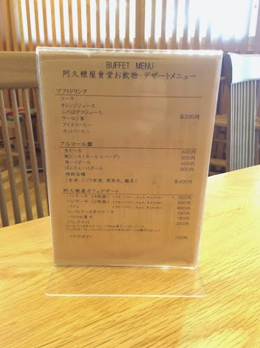 阿久根屋食堂のメニュー_2