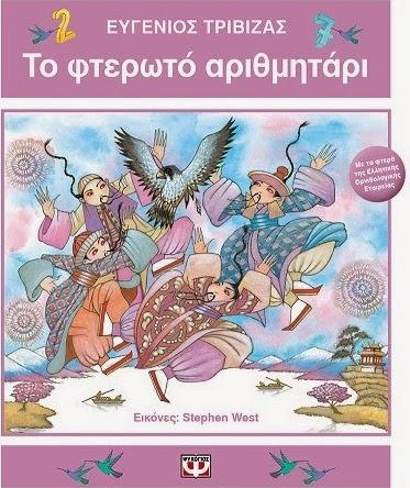 Ο Ευγένιος Τριβιζάς «πετάει» με τα φτερά της Ορνιθολογικής!