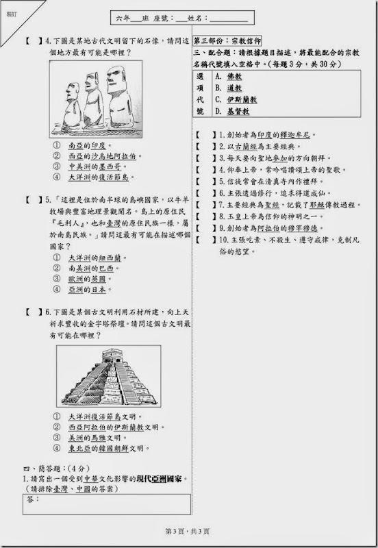 103六下第2次社會學習領域評量筆試卷_03