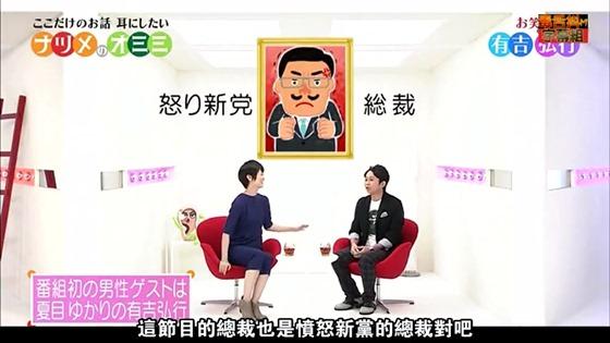 【毒舌抖M字幕组】NATSUME - 12.09.01.mp4_20130718_194812.486