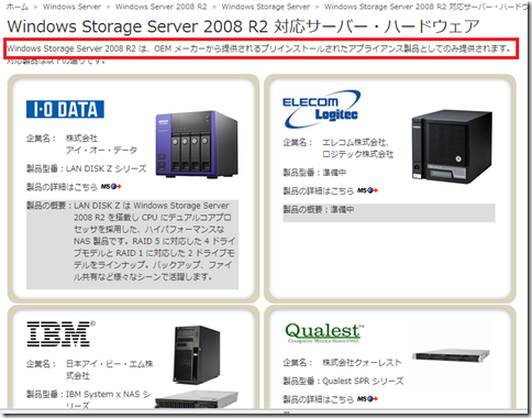 windows-storage-server-2008-r2