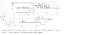 [AA]Earthquake TV