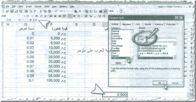 excel_for_accounting-116_06