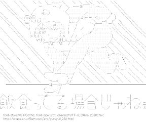 [AA]Funami Yui Panda (Yuruyuri)