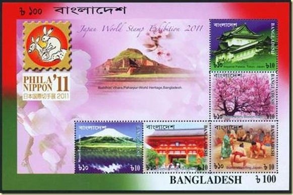 Bangladesh New Issue 2011 Page4