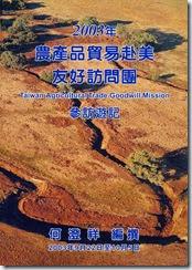 2003-09-農產品訪問團
