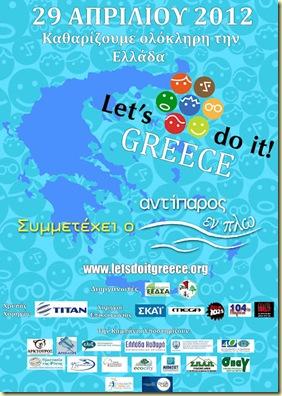 ΑΦΙΣΑ Let's Do It Greece