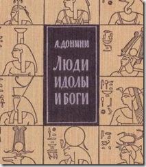 А. Донини. Люди, идолы и боги. Очерк истории религии