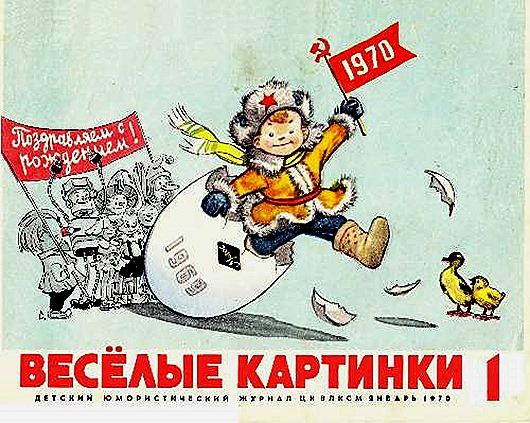 vesel_kartinki_1970_01