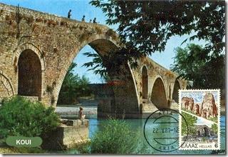 Γεφυρα 1