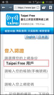 Taipei Free登入_01