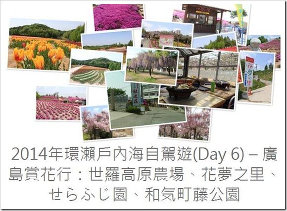 2014年環瀨戶內海自駕遊_Day6