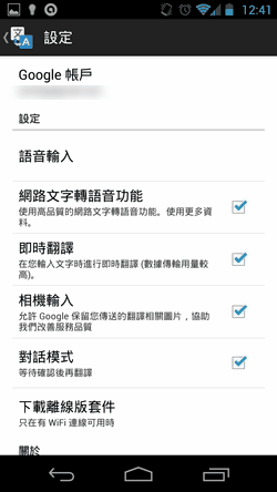 google 翻譯-02