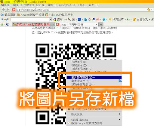 按右鍵將 QR Code 圖片另存新檔