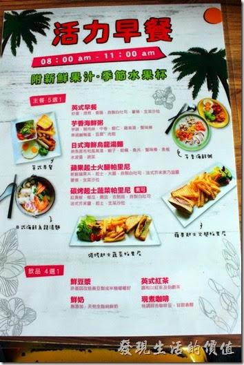 墾丁-冒煙的喬雅客商旅。「夢露壽司」餐廳針對住房房客所提供的早餐菜單,還有英文的菜單。有「英式早餐」、「芋香海鮮」、「日式海鮮烏龍湯麵」、「蘋果起士火腿帕里尼」、「碳烤起士蔬菜帕里尼(素食可)」等五選一。