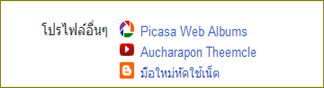 เพิ่ม backlink จากเวบไซต์ Google