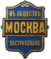 """Доска страхового общества """"Москва"""""""