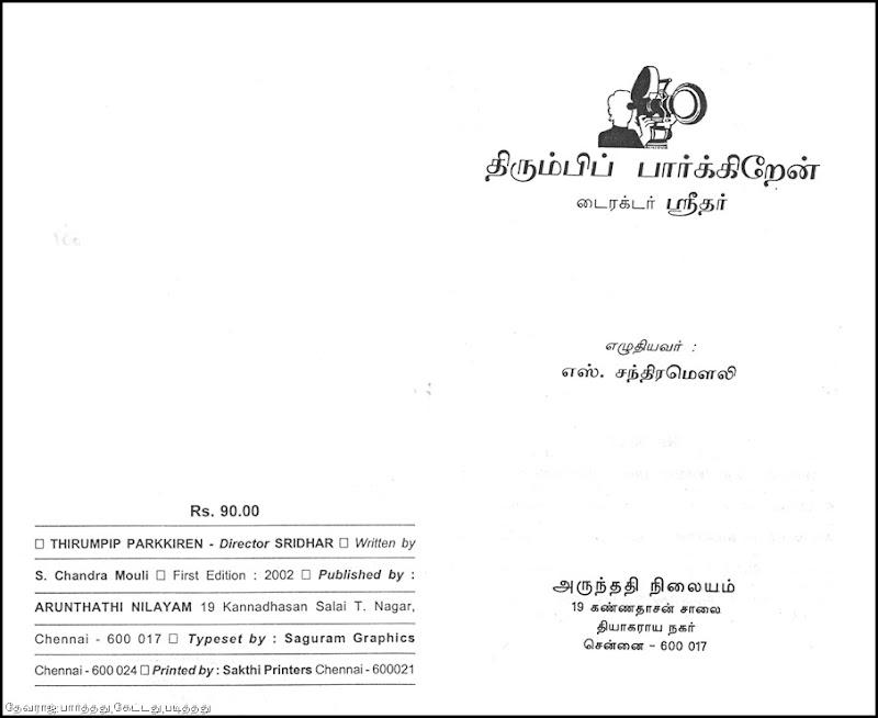 Dir Sridhar Thirumbi Paarkkiren Arundhathi Nilaiyam 2002 Credits