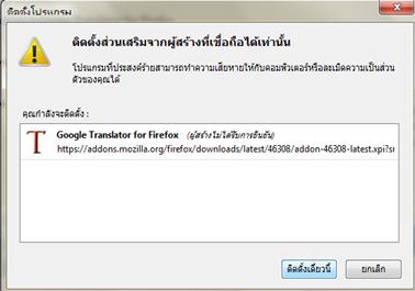 แปลภาษาผ่านหน้า firefox แบบง่าย ๆ