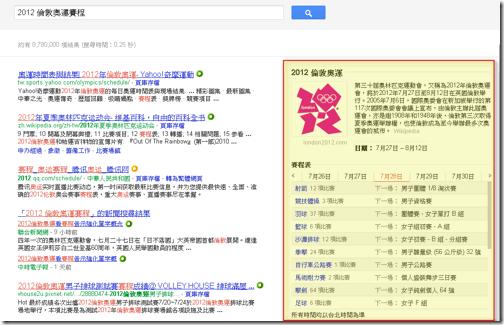 Google olympics-02