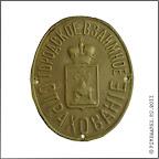 Г.183-1  Квартирная доска «Городское взаимное страхование» с гербом   Твери.  Латунь,  11,4 х 9,3 см.  Конец  XIX–начало XX в. Ч.с.