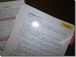 PB250190