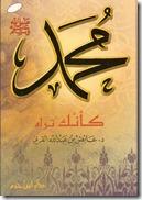 كتاب محمد صلى الله عليه وسلم كأنك تراه pdf