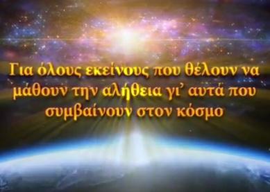 Ατια μεταφυσικα και διαστημικα βιντεο 39 ΑΛΚΥΟΝ ΠΛΕΙΑΔΕΣ