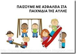καλή συμπεριφορά- νήπια - τάξη (7)