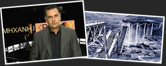 Γοργοπόταμος: Η Γέφυρα που ένωσε τους Έλληνες (βίντεο)