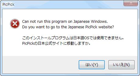 このインストールプログラムは日本語OSでは使用できません。PicPickの日本公式サイトに移動しますか。