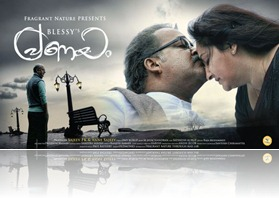 Pranayam-Malayalam-Movie