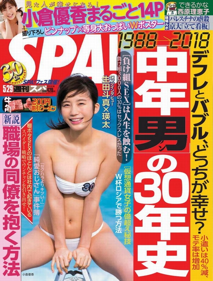 galler201693 [Weekly SPA!] 2018.05.29
