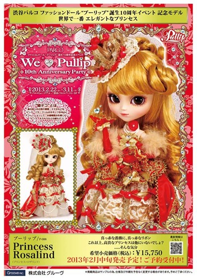 Pullip Princess Rosalind Feb 2013 01