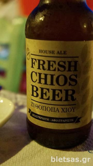 Χιώτικη απαστερίωτη και αφιλτράριστη μπύρα! Εξαιρετική!!!