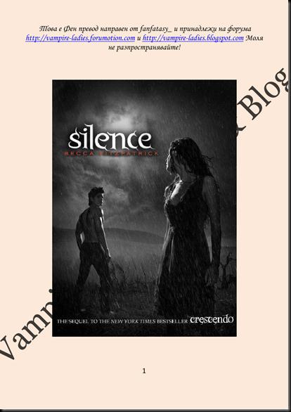 SilenceProlugue1