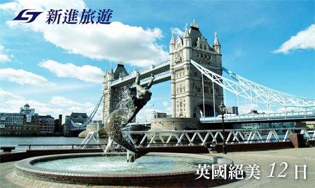 歐洲旅遊-英國