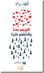 قلوبهم معنا وقنابلهم علينا-أحلام مستغانمي