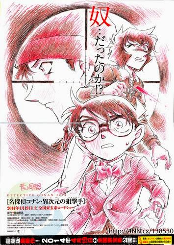 Detective Conan Ijigen no Sniper 1