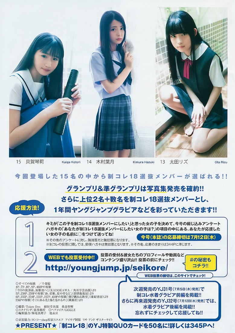 [Young Jump] 2018 No.30 山田南実 他Real Street Angels