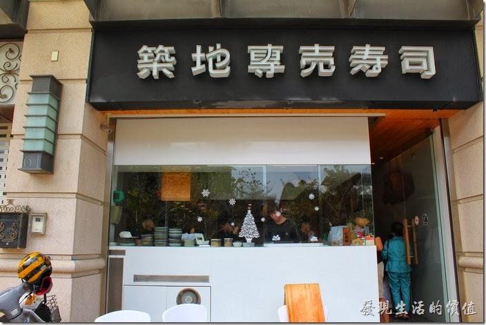 台南築地專賣壽司的外觀。